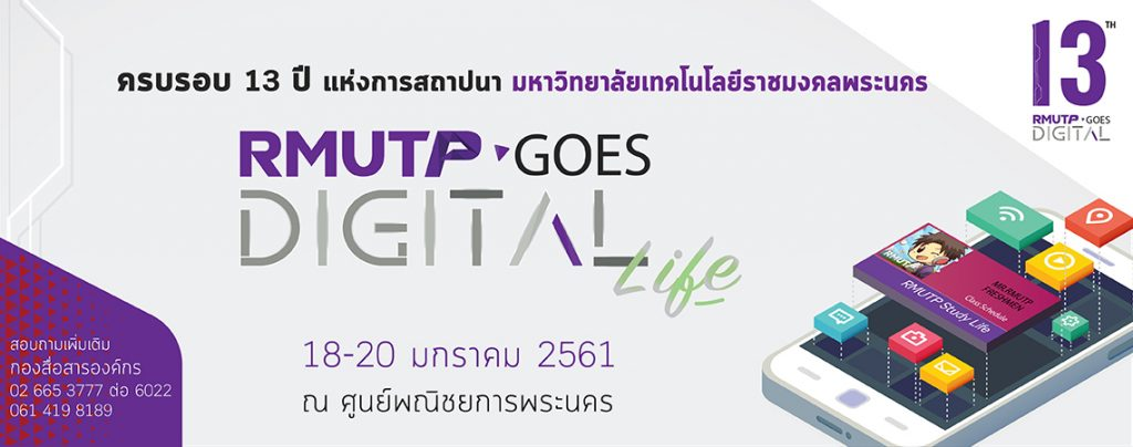 13 RMUTP GOES DIGITAL LIFE