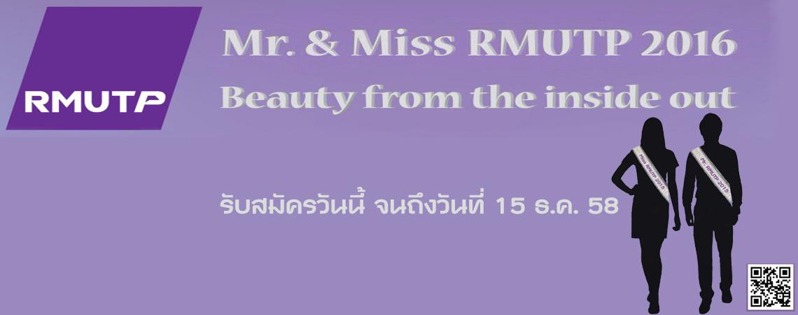 ประกวด Mr. & Miss RMUTP 2015