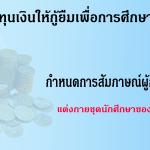 59-loanban-120959
