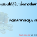 59-loanban-041059
