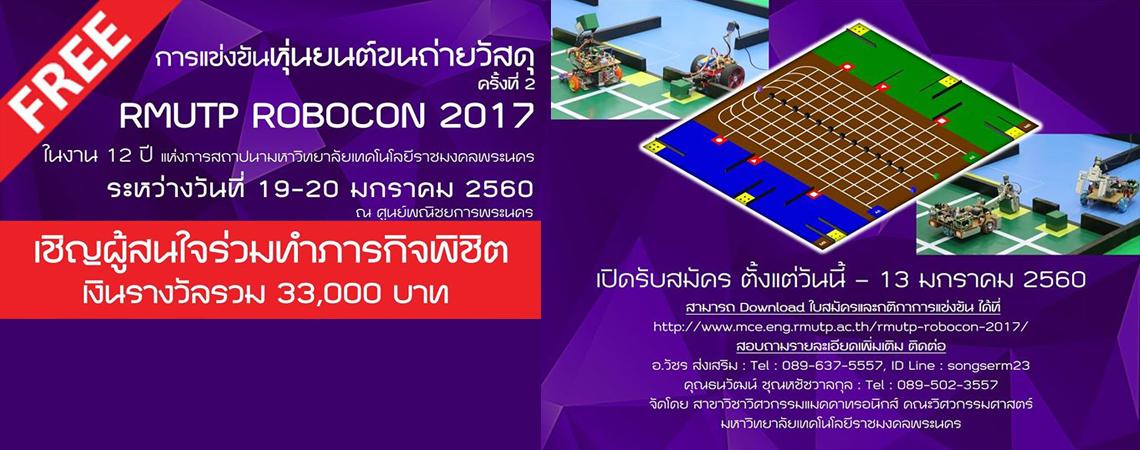 คณะวิศวกรรมศาสตร์ จัดการแข่งขันหุ่นยนต์ขนถ่ายวัสดุ ครั้งที่ 2 RMUTP ROBOCON 2017
