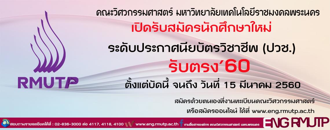 รับสมัครนักศึกษาระดับประกาศนียบัตรวิชาชีพ (ปวช.) รับตรง ปีการศึกษา 2560