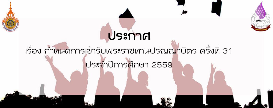กําหนดการเข้ารับพระราชทานปริญญาบัตร ครั้งที่ 31 ประจําปีการศึกษา 2559