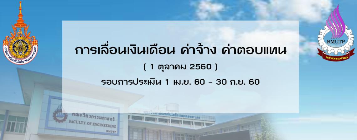 การเลื่อนเงินเดือน ค่าจ้าง ค่าตอบแทน (1 ตุลาคม 2560)