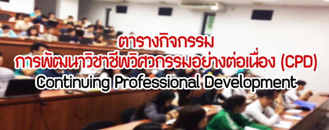 กิจกรรมการพัฒนาวิชาชีพวิศวกรรมอย่างต่อเนื่อง CPD