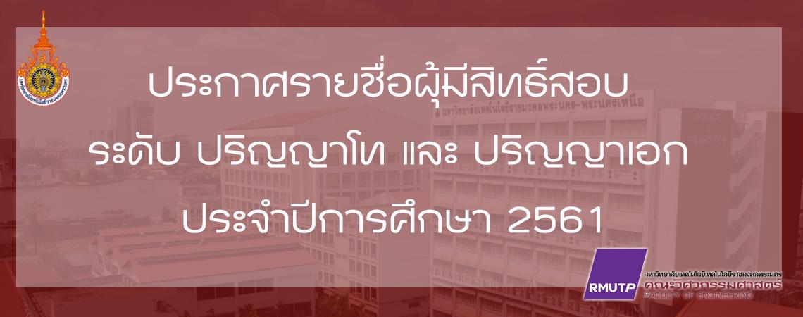 ประกาศรายชื่อผุ้มีสิทธิ์สอบระดับ บัณฑิตศึกษา ประจำปีการศึกษา 2561
