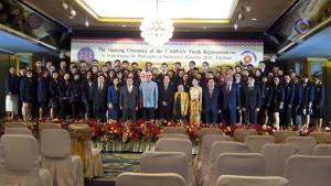 โครงการเยาวชนอาเซียน 190121 0019